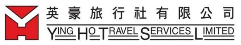 英豪旅行社 | Ying Ho Travel Services Limited